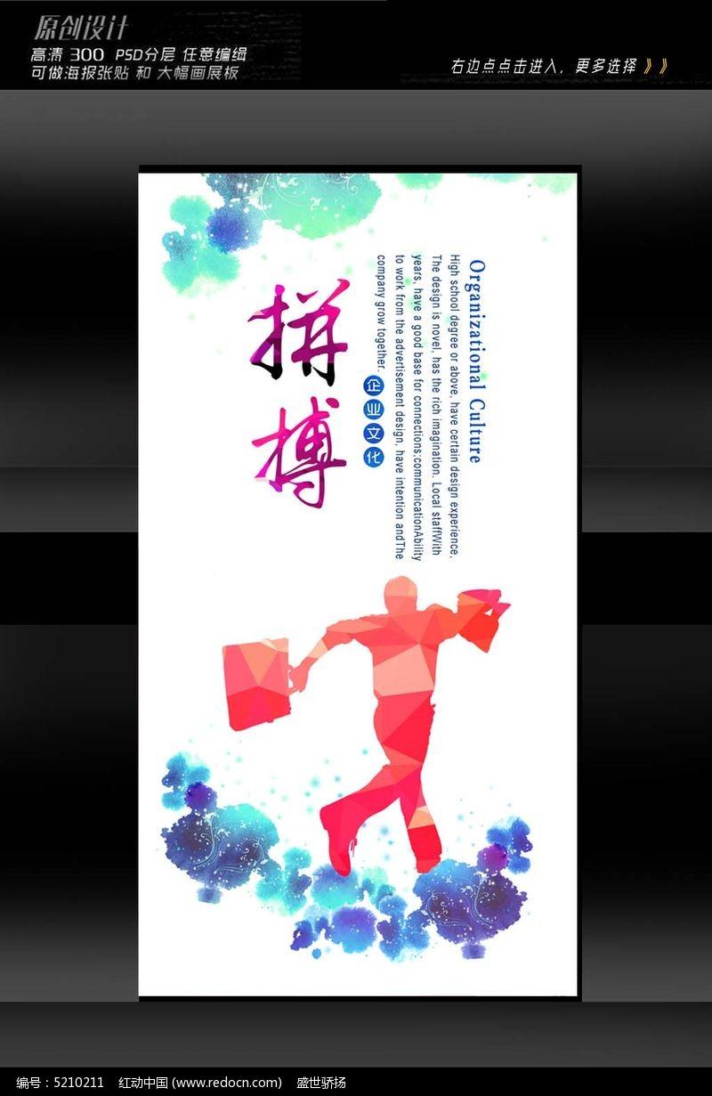 追求梦想展板设计PSD素材下载 编号5210211 红动网图片