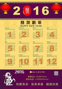 2016恭贺新年日历(挂历)