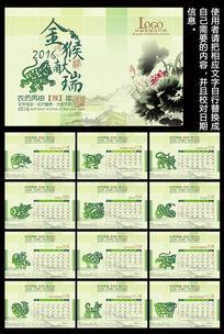 2016猴年水墨画绿色台历