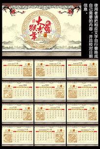 2016猴年中国风台历