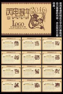 2016年十二生肖福娃剪纸台历