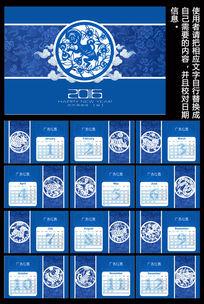 2016十二生肖台历