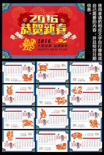 2016喜庆新年中国风台历