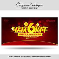 6周年店庆宣传海报