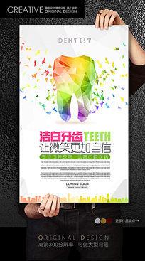 保护牙齿创意宣传海报