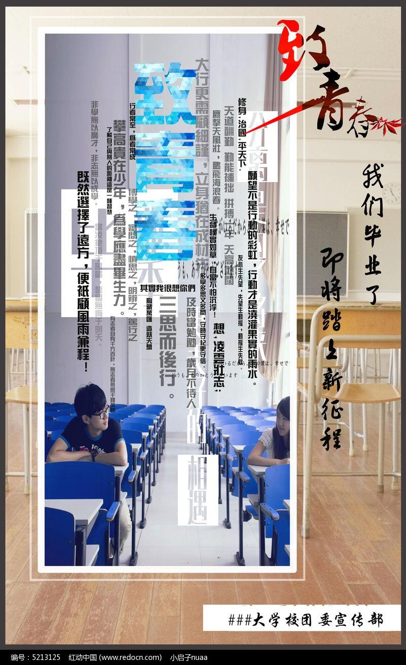 毕业季致青春宣传海报设计图片