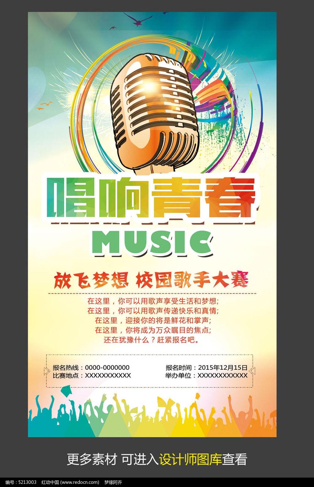 炫彩唱响青春校园歌手大赛海报设计