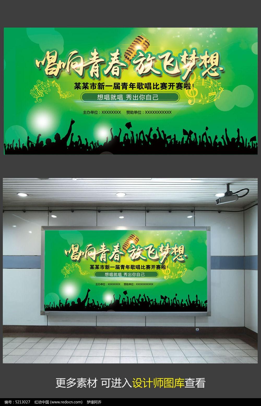 唱响青春放飞梦想歌唱比赛海报PSD素材下载 海报设计图片图片