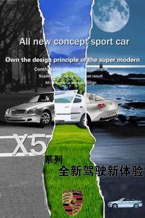 创意汽车宣传海报源文件