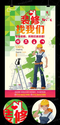 大气装修公司海报设计