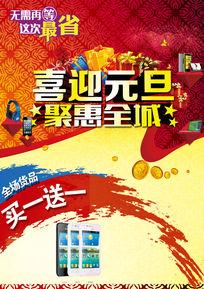 电子产品元旦促销宣传海报设计