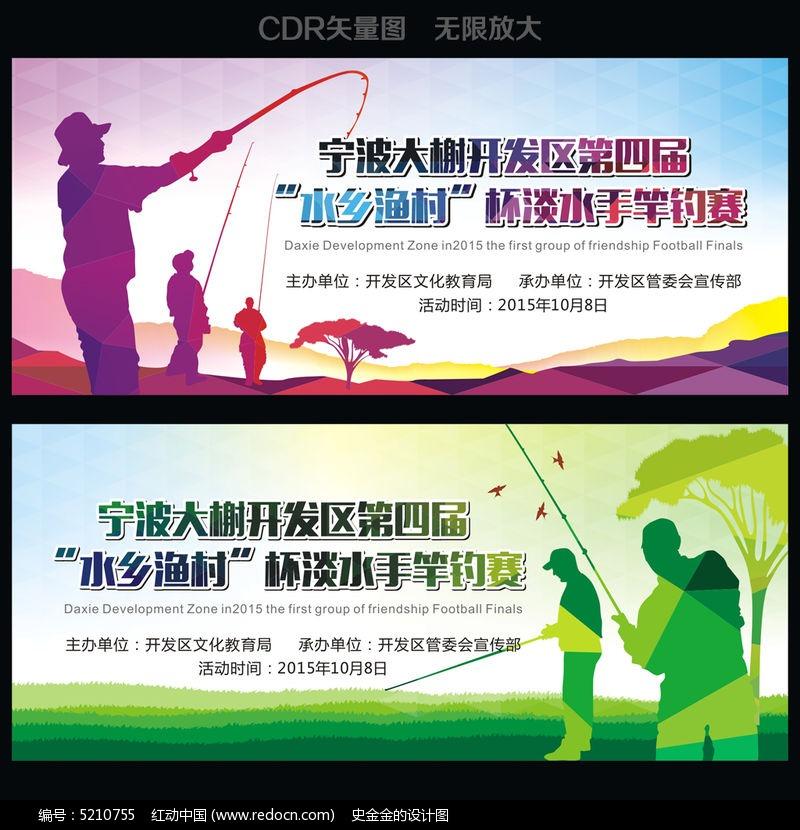 钓鱼比赛海报设计图片