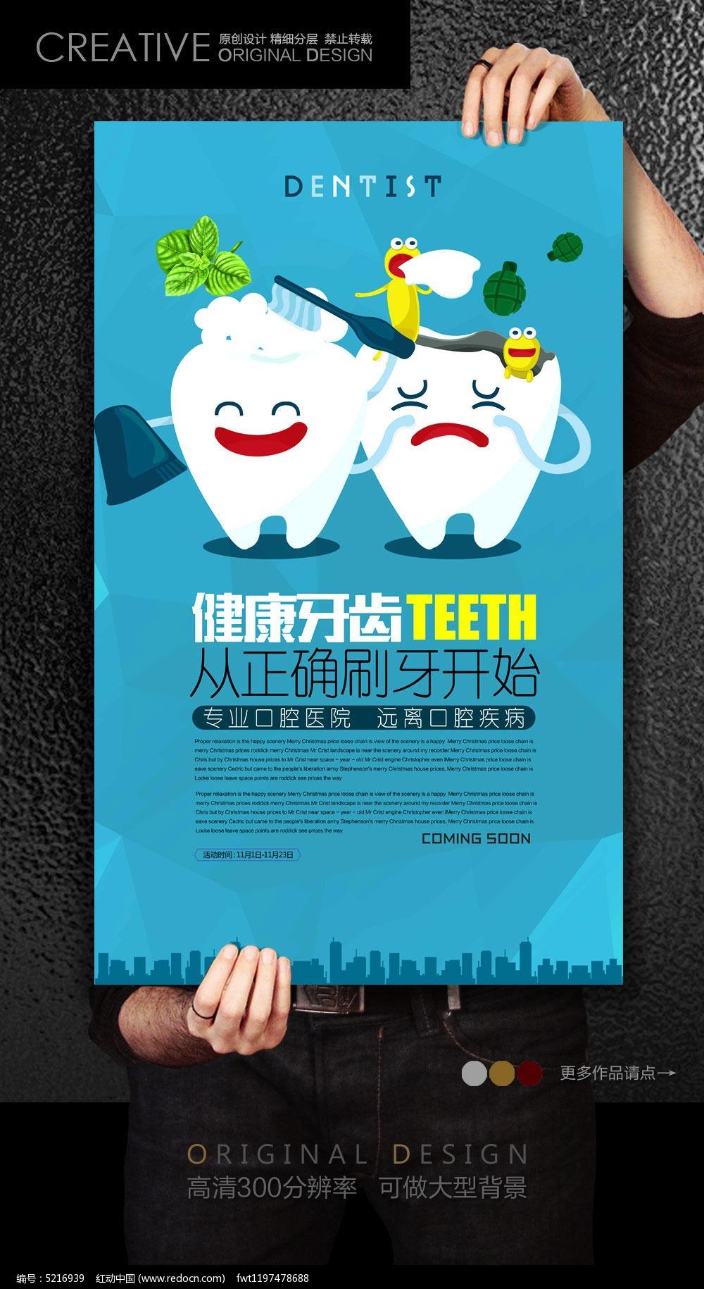 儿童牙齿保护宣传海报图片