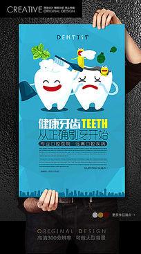 儿童牙齿保护宣传海报