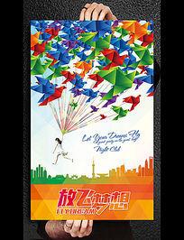 放飞梦想公益活动创意海报模板设计