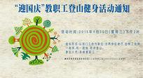 国庆节登山健身活动宣传海报