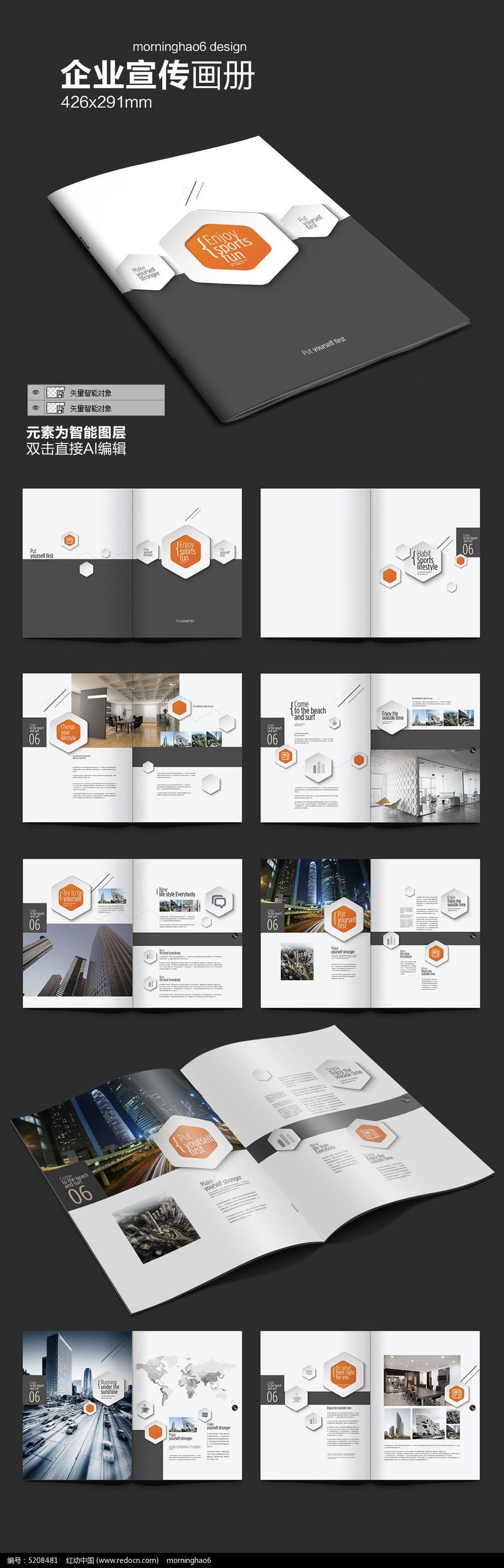 国外时尚元素企业画册版式设计