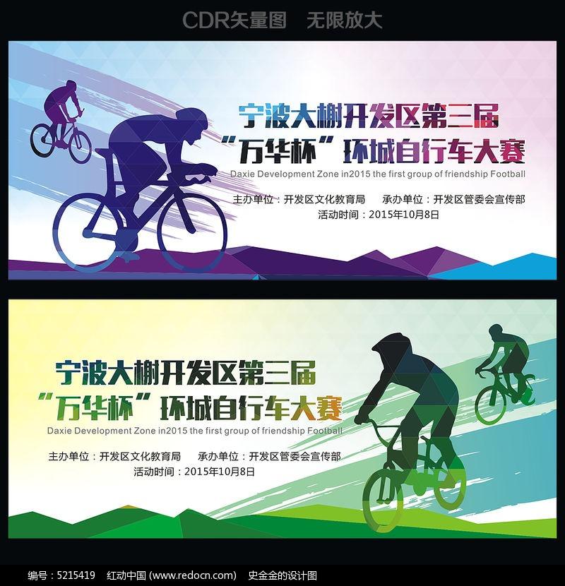 自行车 自行车赛 自行车休闲