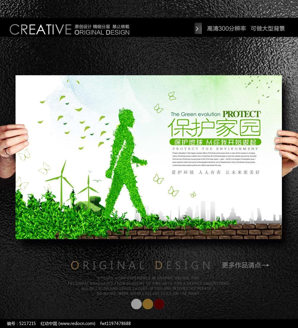 环境绿化创意公益海报