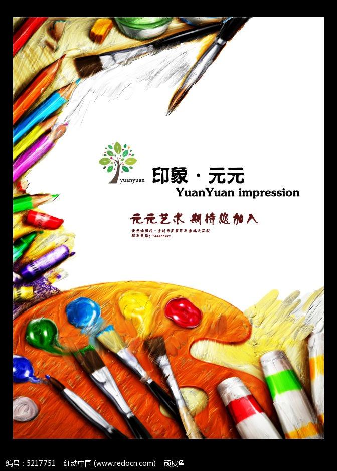 绘画班彩墨招聘海报_海报设计/宣传单/广告牌图片素材
