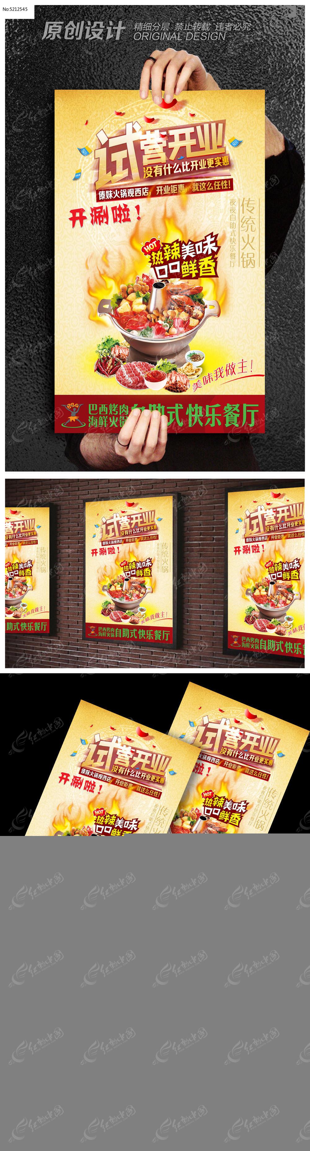火锅店促销海报模板图片