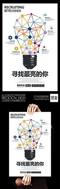 简约时尚招聘精英海报宣传海报