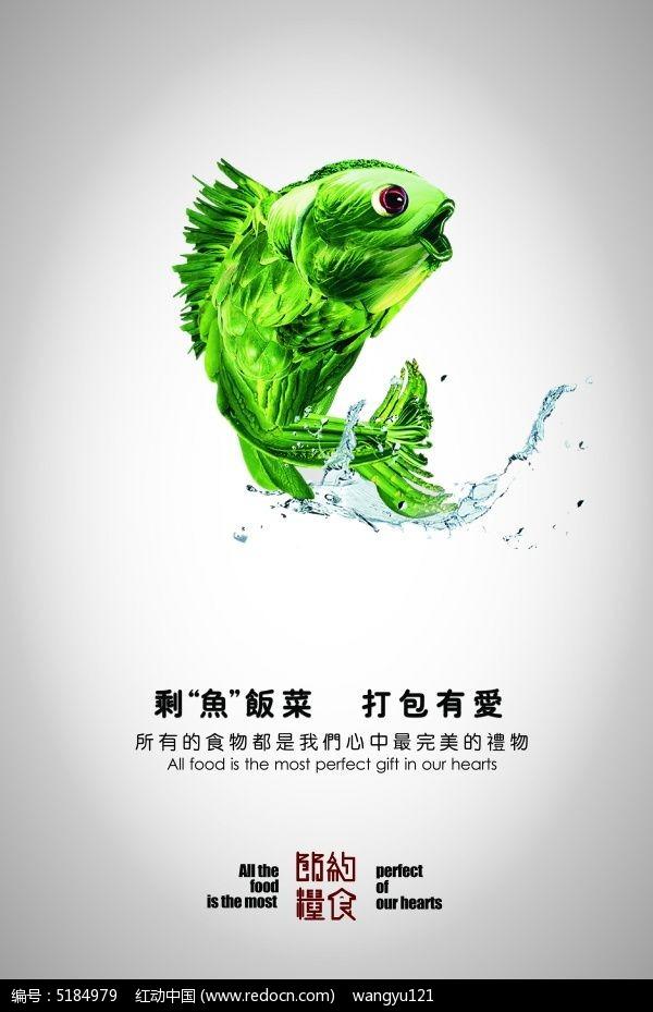 节约粮食海报设计素材图片