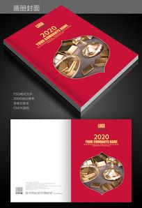 金融理财宣传画册封面模板