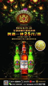 酒吧会所啤酒促销宣传海报PSD格式