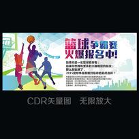 篮球争霸赛海报设计