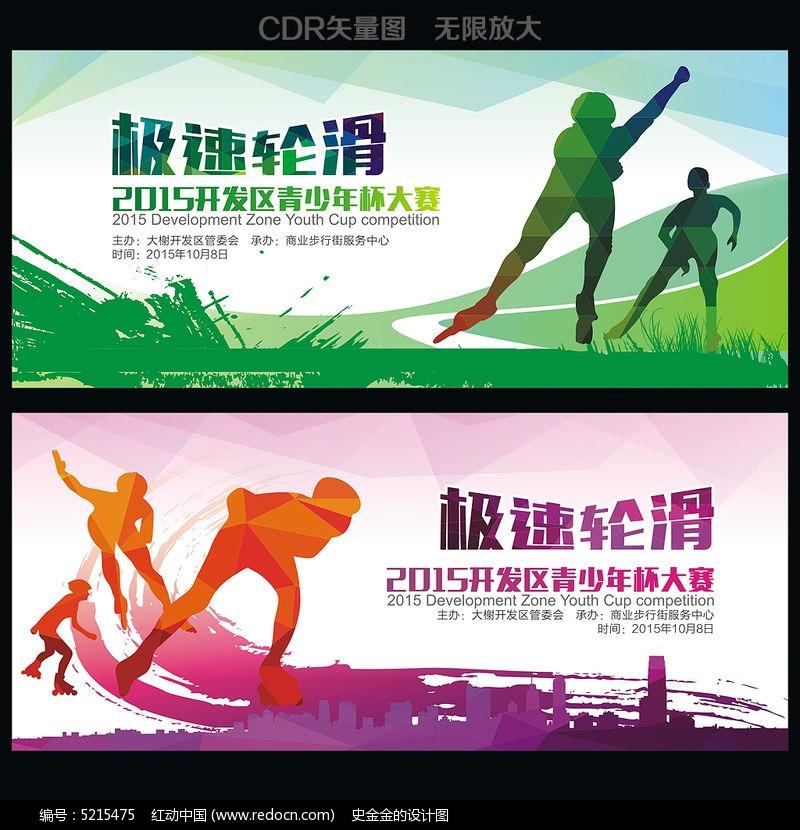轮滑比赛海报设计图片
