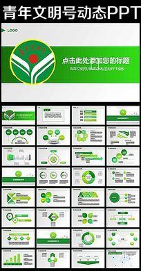 绿色创建青年文明号年终总结计划PPT