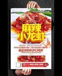 麻辣小龙虾促销海报模板设计