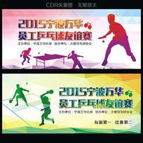 乒乓球赛海报设计
