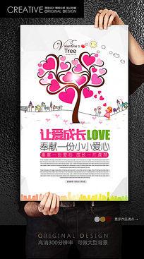 爱心义卖活动公益广告cdr素材下载_公益海报设计图片图片