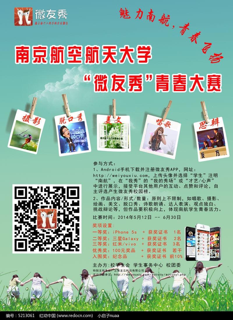 青春才艺秀大学校园比赛宣传海报设计图片