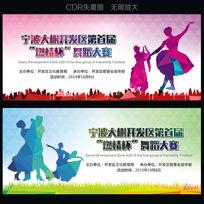 燃情杯舞蹈比赛海报设计