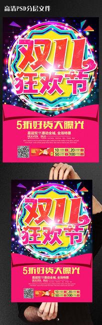 时尚创意双11狂欢节海报设计素材