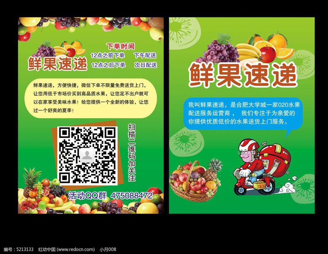 水果宣传单tif素材下载