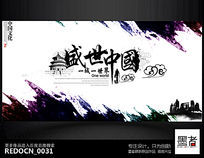 水墨盛世中国文化海报设计