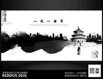 水墨中国风地产宣传创意海报