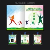 网球赛秩序册封面设计