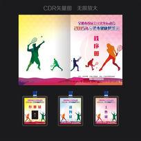 网球赛秩序册海报设计