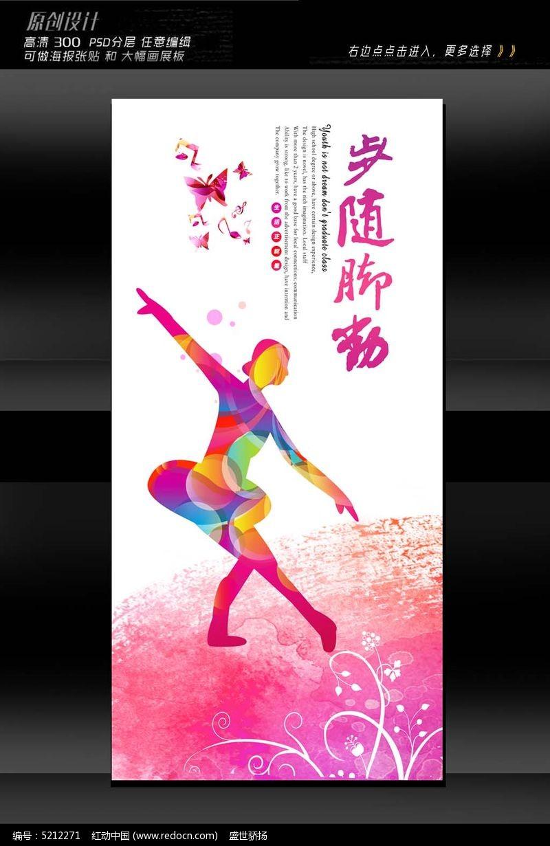 校园舞蹈比赛展板设计图片