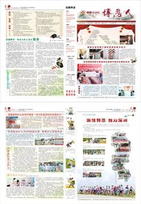 医院杂志报刊第二期cdr模板