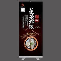 蒸笼虾饺促销易拉宝模板设计