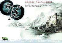 中国风房产海报设计素材