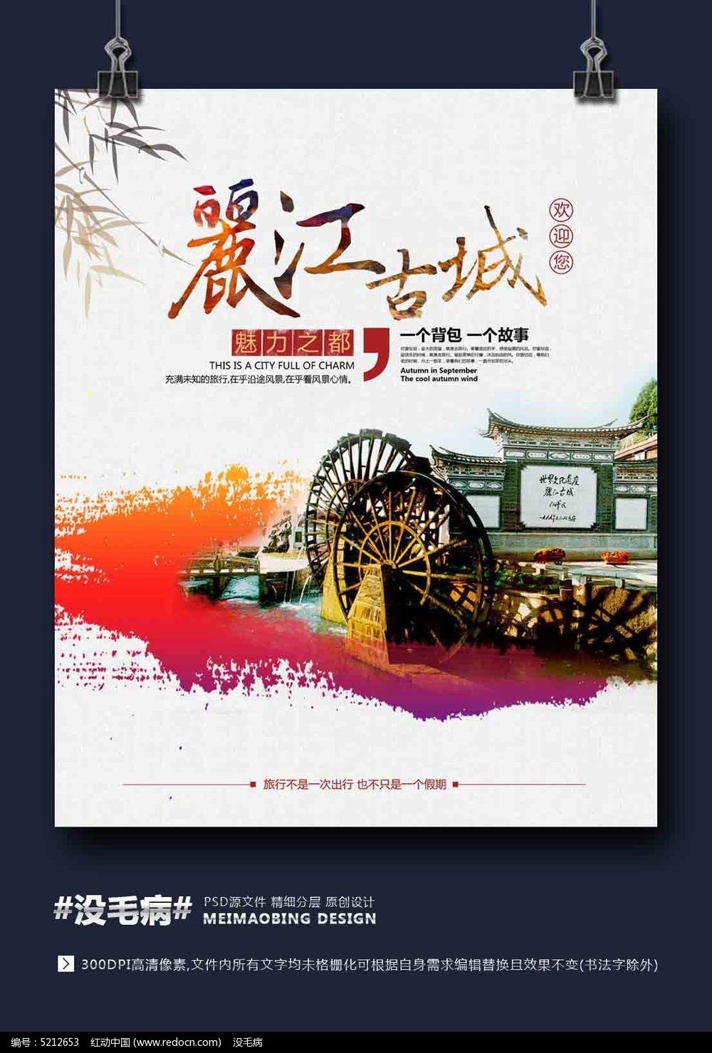 中国风丽江古城旅游海报图片