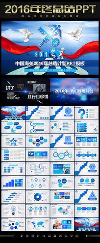 中国海关2016年终总结PPT