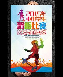 中小学生滑板滑板比赛海报设计